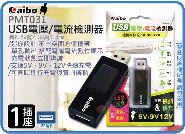=海神坊=PMT031 AIBO USB電壓/電流檢測器 USB充電器 電壓表 電流表 LED數字顯示 支援快速充電4A