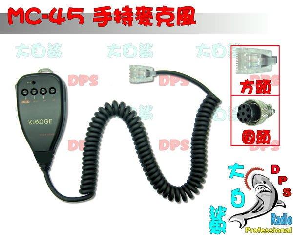~大白鯊無線~KIMOGE MC-44.MC-45 手持麥克風  車機用 KENWOOD TM-V71A.TM-733.TM-732A.TM-V7