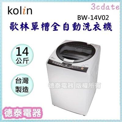 可議價~Kolin【BW-14V02】 歌林14公斤DD直驅變頻單槽洗衣機【德泰電器】