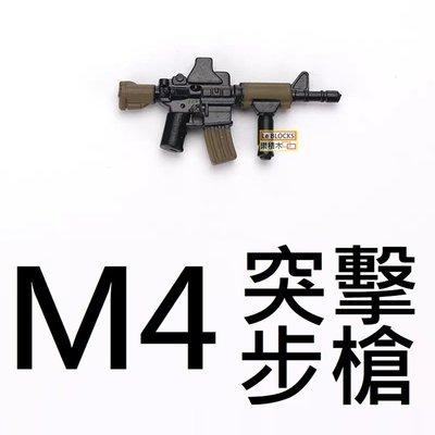 樂積木【當日出貨】第三方 M4突擊步槍 雙色 袋裝 袋裝 非樂高LEGO相容 軍事 散彈槍 衝鋒槍 步槍 積木 武器