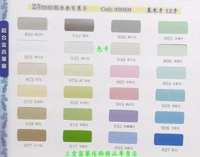 25mm鋁合金百葉窗-每才特價25元起【上愛窗簾、百葉窗、塑膠拉門、捲簾、羅馬簾】