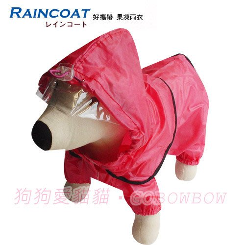 特價款銷售,沒有附收納袋噢!!【狗狗愛貓貓小舖】可愛4腳果凍雨衣(S號) _小型犬_小狗寵物雨衣狗雨衣