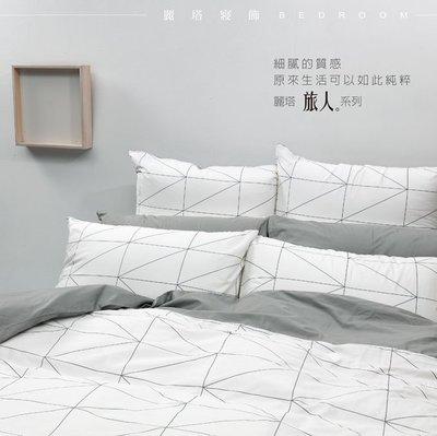 《60支紗》雙人加大床包/兩用被套/枕套/4件式【旅人】100%精梳棉-麗塔寢飾-