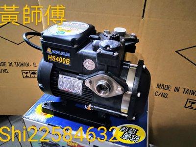 *黃師傅*【大井泵浦T4】抗菌WALRUS HS400B 1/2HP靜音不生銹抽水馬達*低噪音(白鐵葉輪) hs400