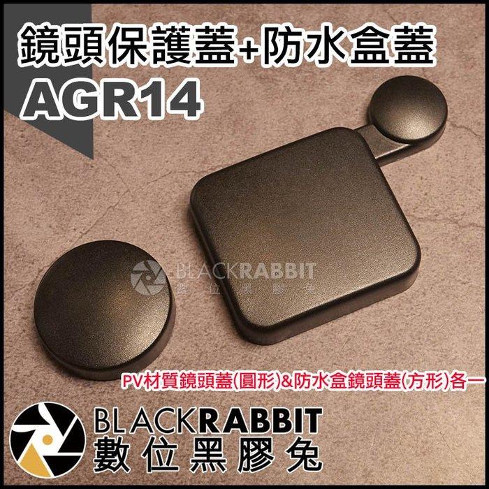 數位黑膠兔【 AGR14 GoPro 3 3+ 4 鏡頭保護蓋 防水盒蓋 】 鏡頭蓋 另有 防水保護殼 潛水殼 潛水濾鏡