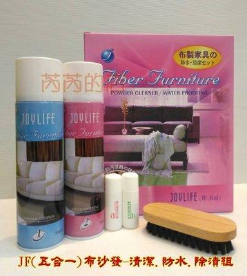 專業級PRO布製家具/布沙發/地毯【5合1】防水/清潔/保養組(台灣製造) 二組特價/1056元免運