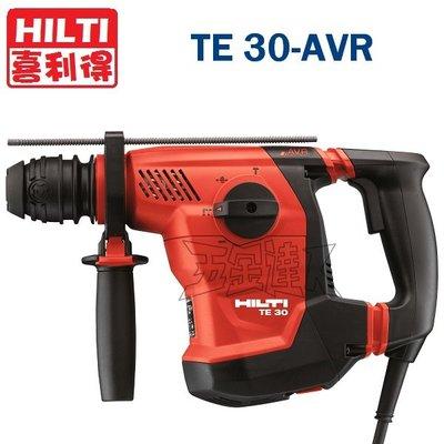【五金達人】HILTI 喜利得 喜得釘 TE30-AVR 中型三用免出力電鎚鑽(取代TE16C)