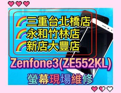 【螢幕維修】ASUS Zenfone3 液晶螢幕總成面板觸控 Z012DA螢幕 ZE552KL液晶 螢幕維修