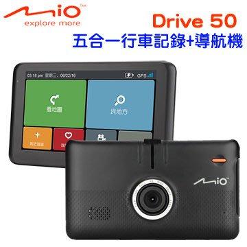 行車達人 附16G+送貼+清潔組 MIO MIVUE DRIVE 50 導航+行車記錄器 (支援胎壓 後鏡頭) 附發票