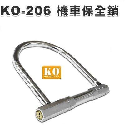 【shich上大莊】KO-206 防盜鎖/機車鎖 / 保全鎖 / 大鎖
