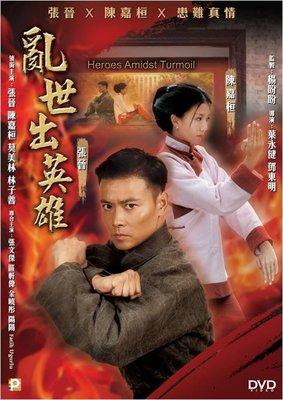 [藍光先生DVD] 亂世出英雄 Heroes Amidst Turmoil - 預計9/30發行