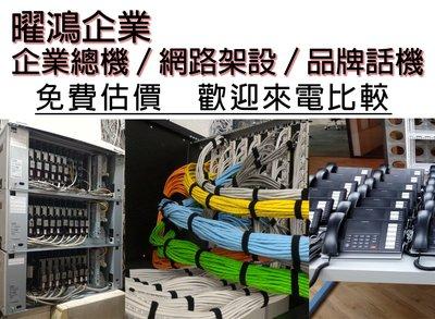 曜鴻企業 東芝/國際牌/ALCATEL/NEC/東訊 -  總機工程  品牌話機  網路架設 免費估價 二手話機販售
