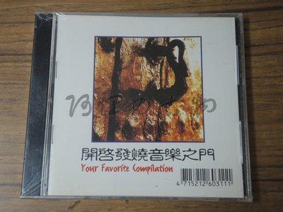 【阿輝の古物】CD_開啟發燒音樂之門 YOUR FAVORITE COMPILATION_未拆封