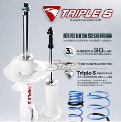 【 鑫盛豐 】Triple S TS原廠加強型避震器套裝 / HYUNDAI ELANTRA  專用 (2012-)