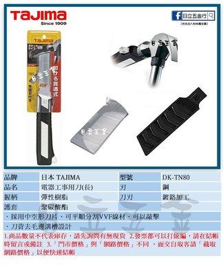 EJ工具《附發票》DK-TN80 日本 TAJIMA 田島 電工刀 電纜刀 剝皮刀 附保護套