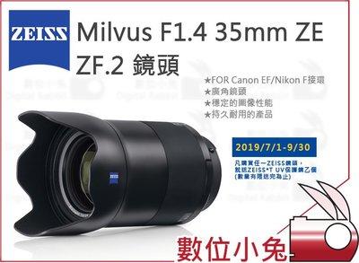 數位小兔【限時活動 ZEISS Milvus F1.4 35mm ZE ZF.2 鏡頭 送保護鏡】公司貨 石利洛