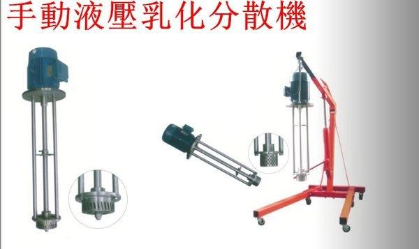 乳化機,剪切機,高速乳化機,高速剪切機,高速分散乳化均質機,不鏽鋼剪切機