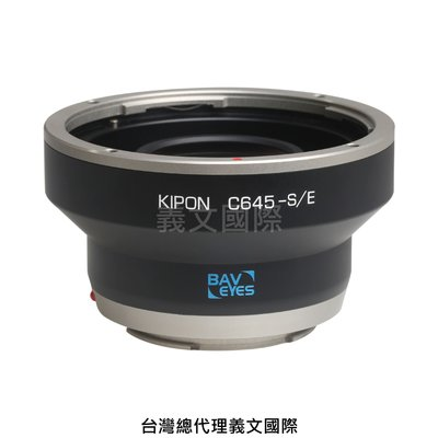 Kipon轉接環專賣店:C645-S/E AF(Sony E\Nex\索尼\Contax 645\自動對焦\A7R4\A7R3\A7II\A7\A6500)