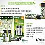 限量【GREENON】 USB 環保充電電池 (3號/2入) 持久耐用 節能減碳 充電保護 加贈USB充電線