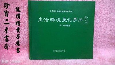 【珍寶二手書齋T5】生活環境美化手冊 邱創煥題字 李哖教授著