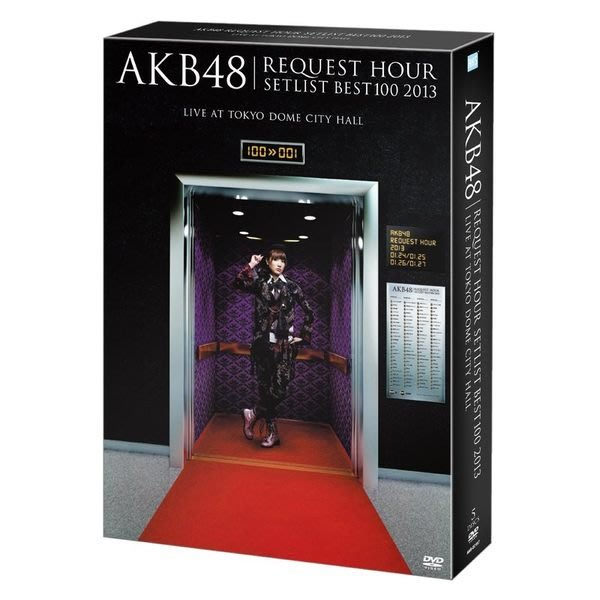 AKB48 REQUEST HOUR SETLIST BEST 100 2013奇跡は間に合わないVer(日版5DVD)