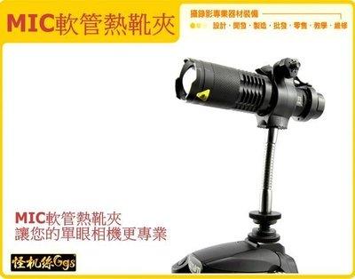 015-0015-003 mic 軟管 熱靴 夾 燈夾 手電筒夾 U型燈夾 led燈夾 耐用穩定 收音 補光