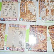 霹靂小卡片五張 黑衣劍少 冰無漪 戰雲三驕 冥王 焱無上 ..等七張 紙製 保存良好
