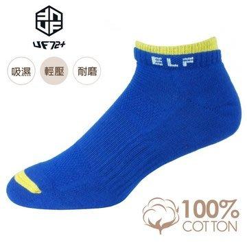 ✩多件優惠✩ ELF 精舒棉高傳導輕壓慢跑氣墊船襪UF6427-藍色24-26 路跑 瑜珈 自行車 各項運動