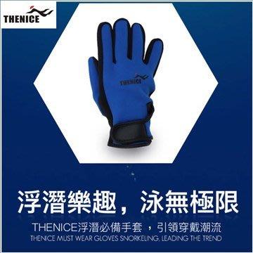 SHARK【THENICE 2MM 防寒手套】台灣出貨 公司貨 潛水手套 防曬手套 防水母 浮潛手套 【TN1701】