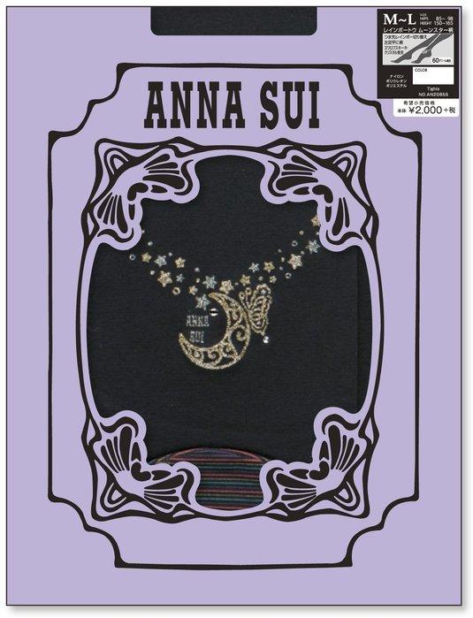 【拓拔月坊】ANNA SUI 褲襪 60丹 水鑽 蝴蝶月亮 星星腳鍊 腳尖彩線  日本製~新款!