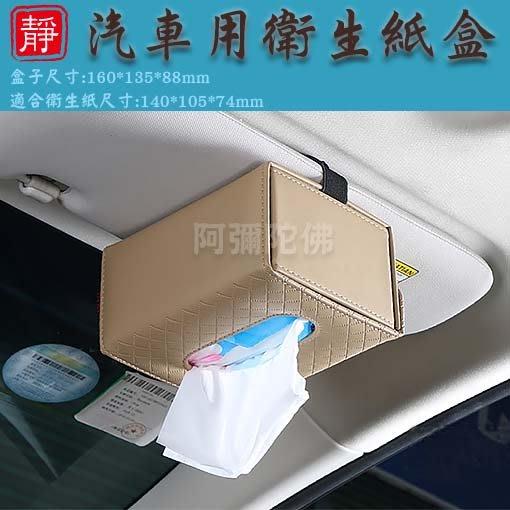 【靜心堂】汽車用衛生紙盒--多功能(16*13.5*8.8cm)