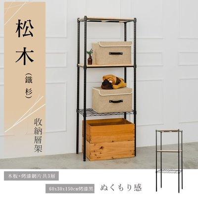層架【UHO】 60x30x150cm 松木三層烤漆黑收納層架