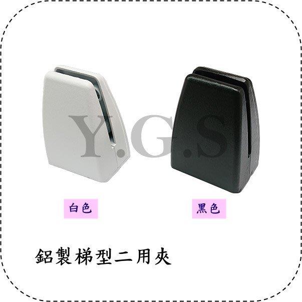 Y.G.S~精品百貨五金系列~鋁製梯型二用夾(玻璃夾,屏風夾) 隔板夾 1只 (含稅)