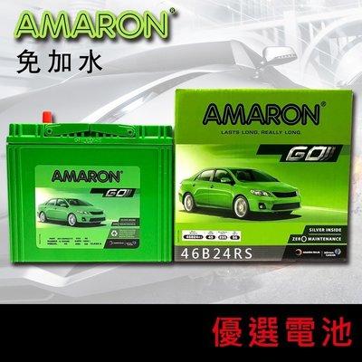 【優選電池】愛馬龍 AMARON 46B24RS銀合金汽車電池(55B24RS 60B24RS 65B24RS可用)【12V45AH 295CCA】