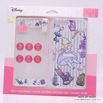 【UNIPRO】iPhone7 PLUS 5.5吋 愛麗絲夢遊仙境 Alice 彩繪直條紋 玻璃貼 + 手機殼 套組