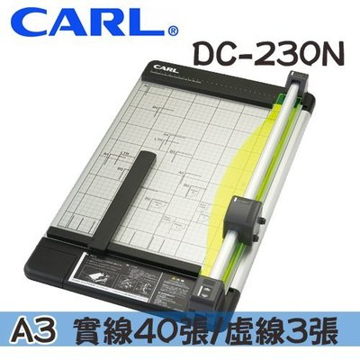 CARL DC-230N A3 圓盤式裁紙機 (裁紙刀/裁刀/裁紙器)
