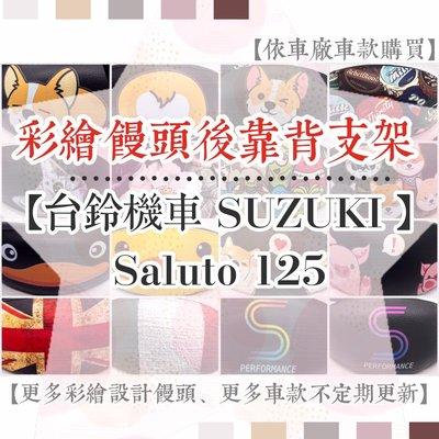 【附螺絲】台鈴 SUZUKI Saluto 125  Saluto125 素黑饅頭 後靠背 素黑 饅頭 靠背饅頭 後扶手