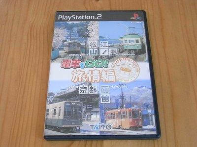【小蕙館】PS2~ 電車GO旅情篇 (純日版)