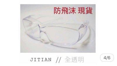 吉田眼鏡事務所×醫療院所有用 現貨 防風護目鏡 雷射開刀術後必備 台灣製 可當近視套鏡 防曬 騎車 套鏡 防風 防飛沫