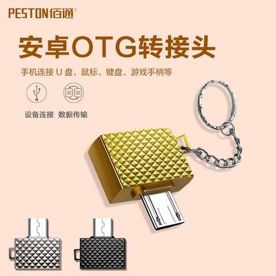 佰通OTG轉接頭安卓Micro轉USB手機U盤轉換器數據線外接擴容連接頭