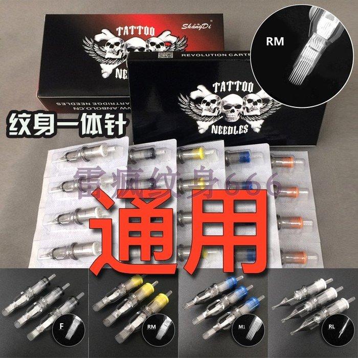 預售款-通用紋身筆短針 20支裝夏安炫風一體針 收口圓針上色割線打霧排針#紋身色料紋身器材#紋身用品