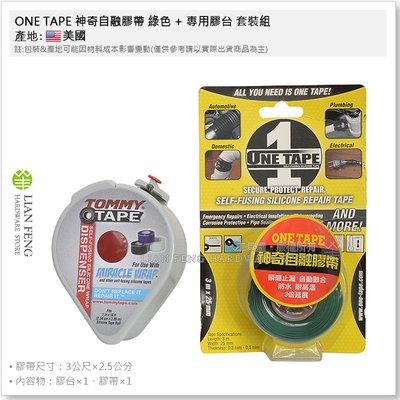 【工具屋】*含稅* ONE TAPE 神奇自融膠帶 綠色 + 專用膠台 套裝組 防水 耐溫-56~260度 止漏 美國製