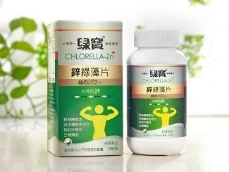 【台灣綠藻】綠寶 鋅綠藻片 700粒(140公克)