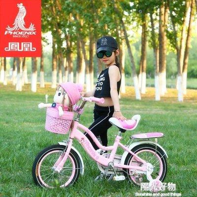 兒童自行車2-3-6-7-8-9-10歲小孩童車12寸-18寸寶寶男女單車