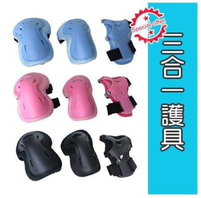 【康庭文具】SUCCESS 成功  S0500 三合一溜冰護具組 (護膝、護肘、護腕各2)-3色