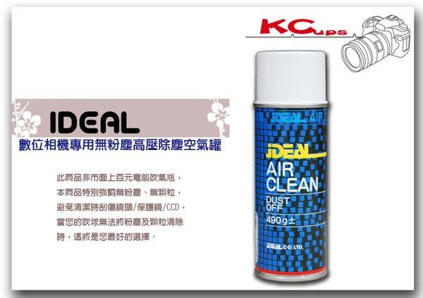 【凱西影視器材】iDEAL高壓除塵 空氣罐 清潔瓶 吹瓶 5D3 5D4 6D 1DX 1DXII 7DII