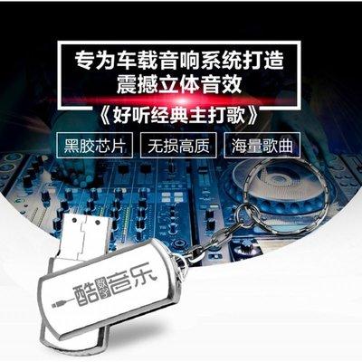 聚優品 車載U盤16G中國好聲音168首MP4帶影像適用車載電腦高清車載音樂