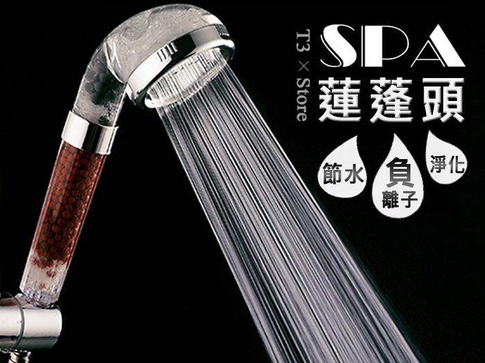 【T3】大款SPA蓮蓬頭 負離子 過濾 高壓 森林浴 省水 增壓 淋浴 花灑噴頭 手持 洗澡 浴室【HA02】