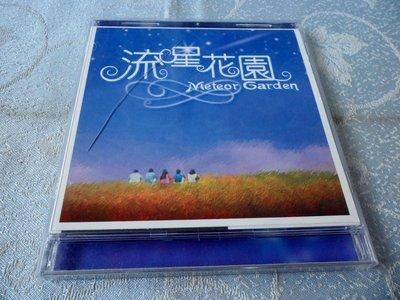 【金玉閣B-9】CD~流星花園電視原聲帶