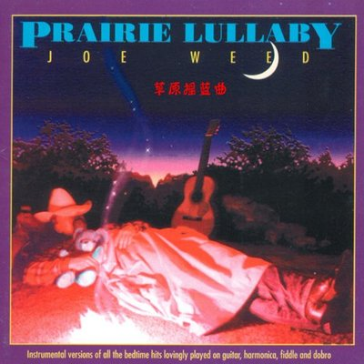 音樂居士*Joe Weed - Prairie lullaby 搖籃曲*CD專輯